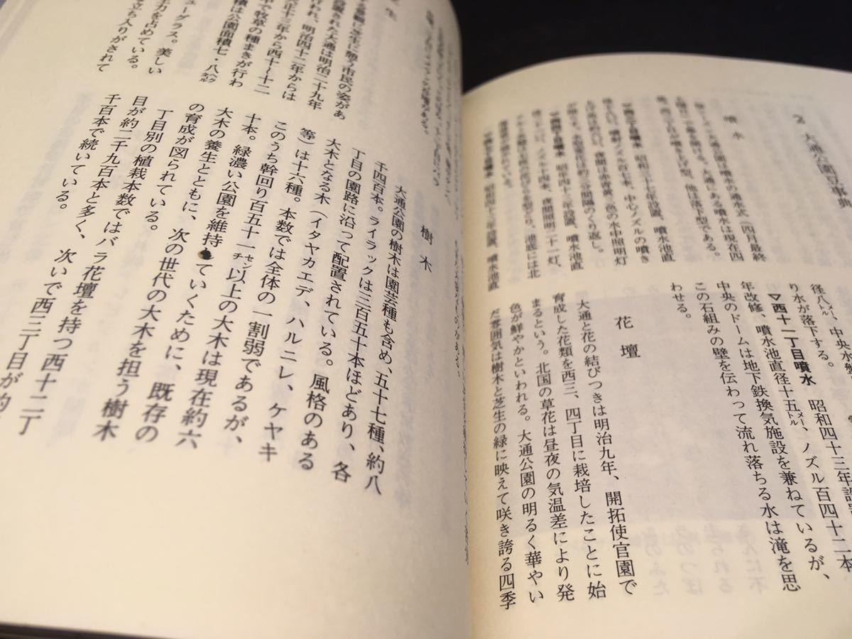 さっぽろ文庫32 大通公園 札幌市教育委員会編 大通イベント紹介 北海道新聞社 A3.200728_画像9