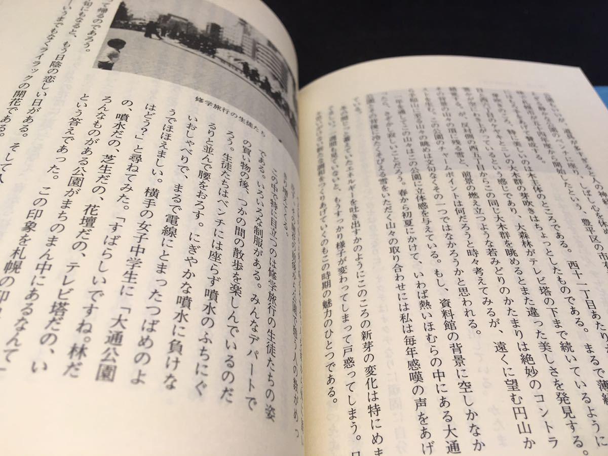 さっぽろ文庫32 大通公園 札幌市教育委員会編 大通イベント紹介 北海道新聞社 A3.200728_画像5
