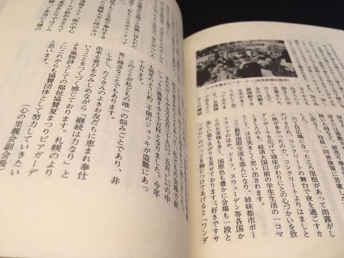 さっぽろ文庫32 大通公園 札幌市教育委員会編 大通イベント紹介 北海道新聞社 A3.200728_画像8