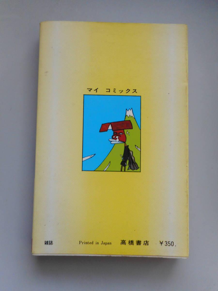 ヤスジの任侠道 ① 谷岡ヤスジ マイコミックス 高橋書店 昭和51年 初版発行 中古本_画像3