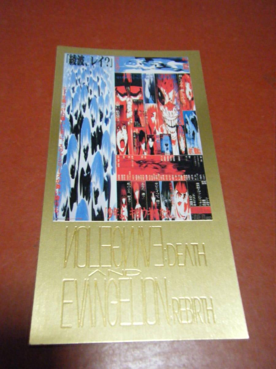 カードマスターズワイド新世紀エヴァンゲリオン劇場版トレーディングカード シト新生 SP3 初版 バンダイ_画像1