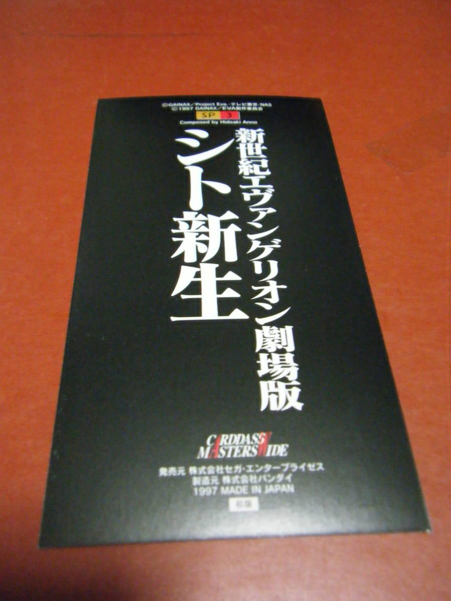 カードマスターズワイド新世紀エヴァンゲリオン劇場版トレーディングカード シト新生 SP3 初版 バンダイ_画像2