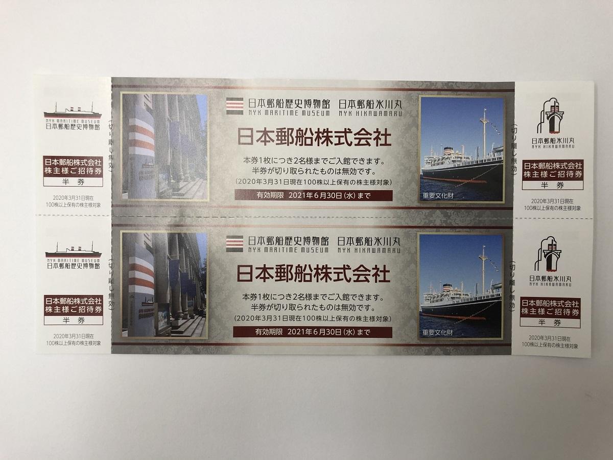 【大黒屋】即決 日本郵船 株主優待券 2枚セット 1枚につき2名様迄ご利用可 有効期限:2021年6月30日まで_画像1