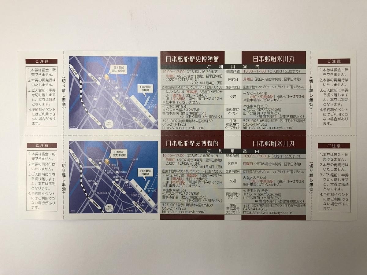【大黒屋】即決 日本郵船 株主優待券 2枚セット 1枚につき2名様迄ご利用可 有効期限:2021年6月30日まで_画像2
