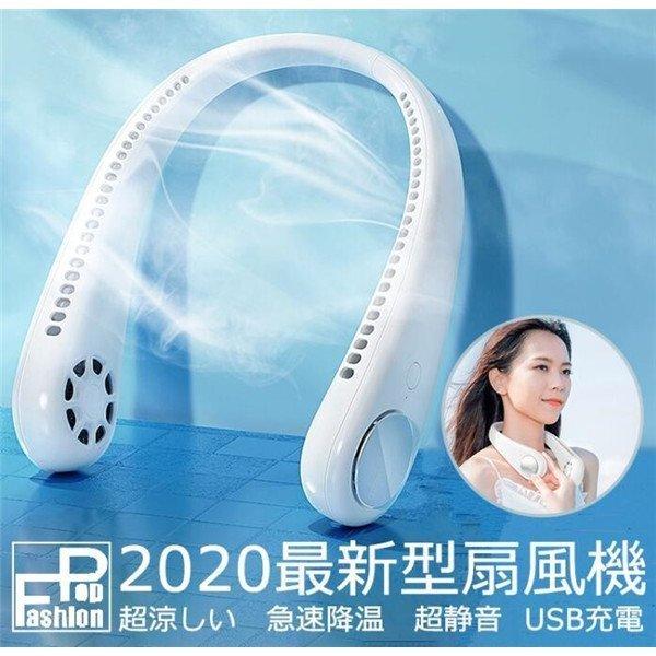1円 販促中 熱売り低騒音 首掛け扇風機 USB充電式 軽い 360° 羽なし ネッククーラー 羽根なし ネックファン 熱中症対策 静音 軽量 扇風機