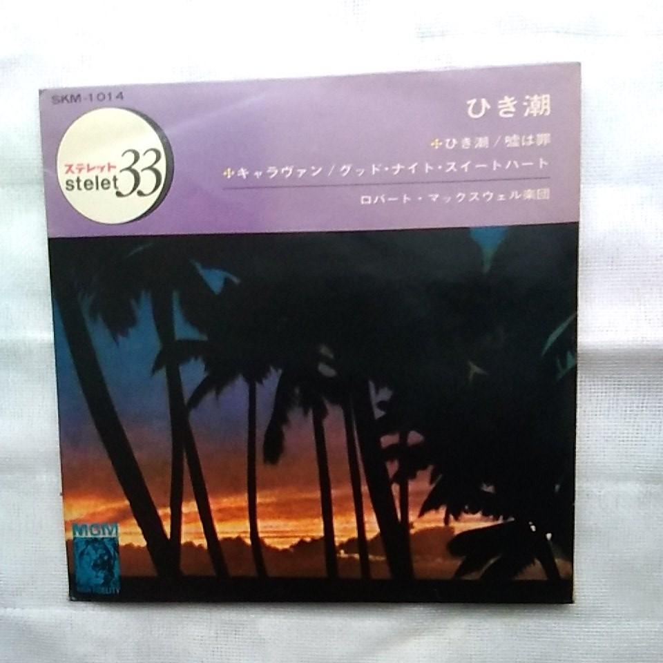 EPレコ-ド ひき潮 他4曲