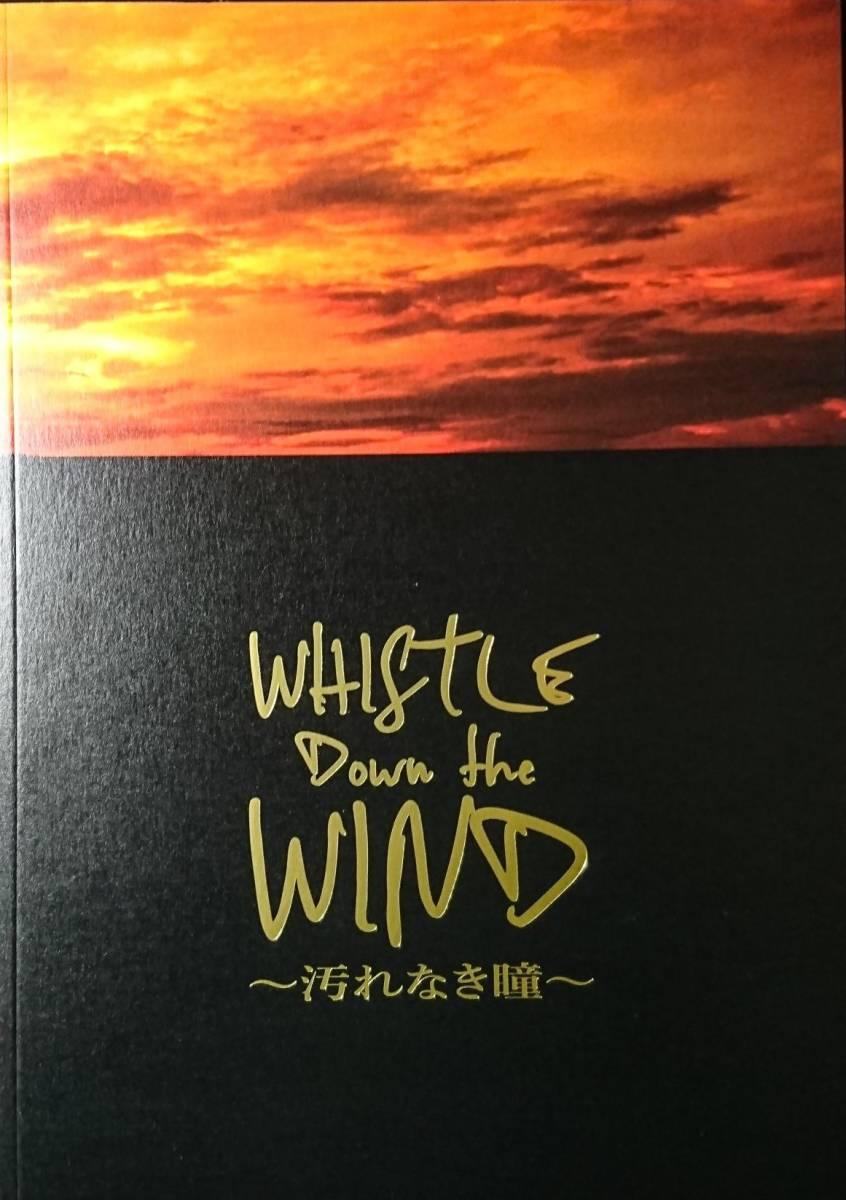 三浦春馬「ホイッスル・ダウン・ザ・ウインド」パンフレット・プログラム 日生劇場