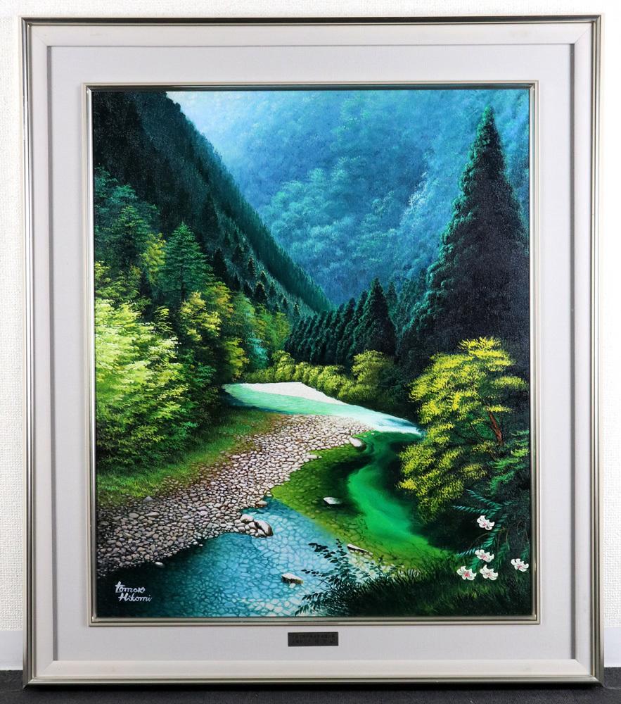 ◆人気◆人見友紀◆洞戸渓谷◆F20号◆伝説の逃亡画家◆美しい山間風景◆圧巻の描写◆_画像1