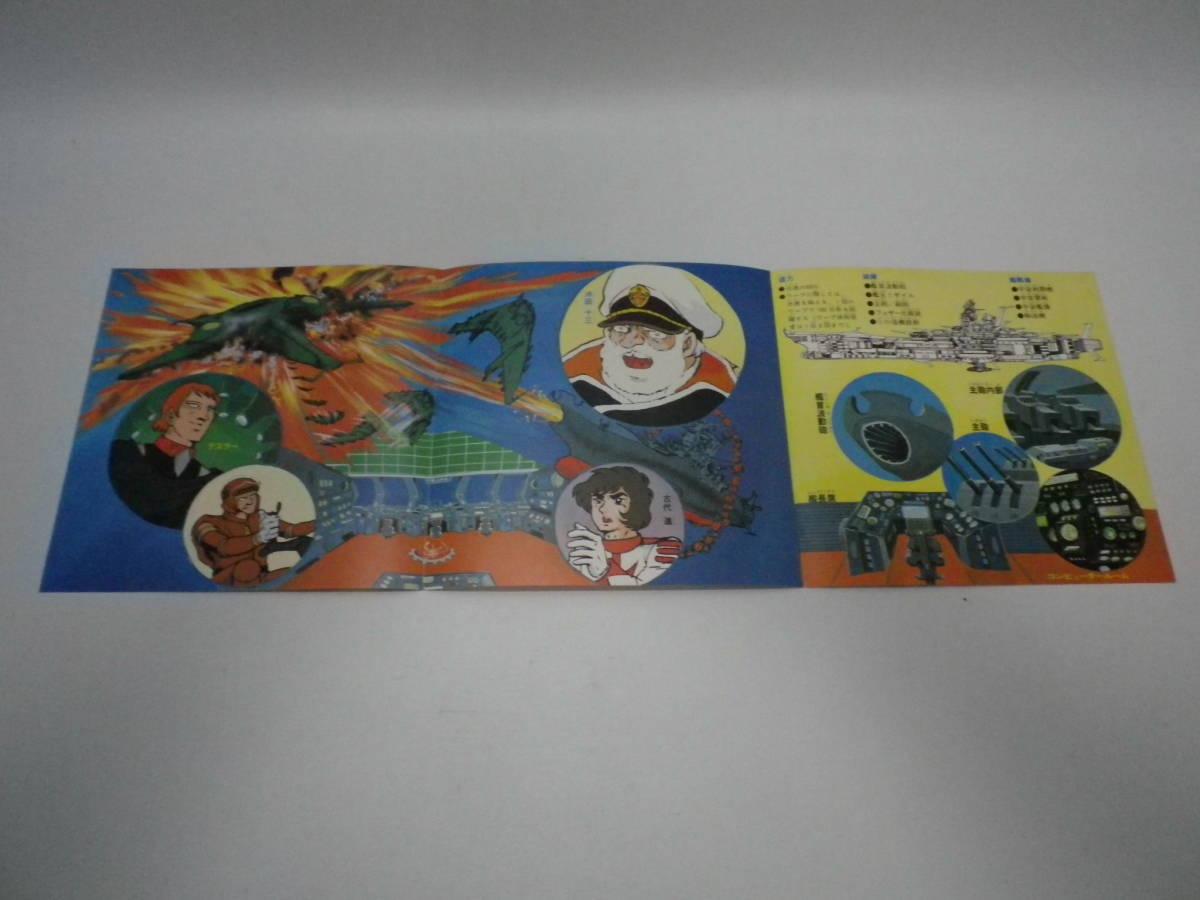 【EP17cmレコード盤】「宇宙戦艦ヤマト/真赤なスカーフ~ささき いさお」日本コロムビア 1974【送料無料】「じいじのお店」00600219_画像2