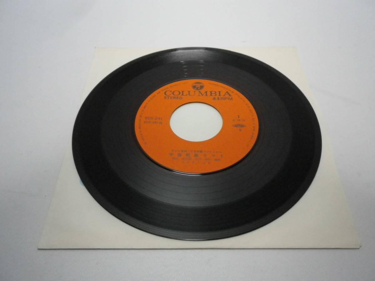 【EP17cmレコード盤】「宇宙戦艦ヤマト/真赤なスカーフ~ささき いさお」日本コロムビア 1974【送料無料】「じいじのお店」00600219_画像4