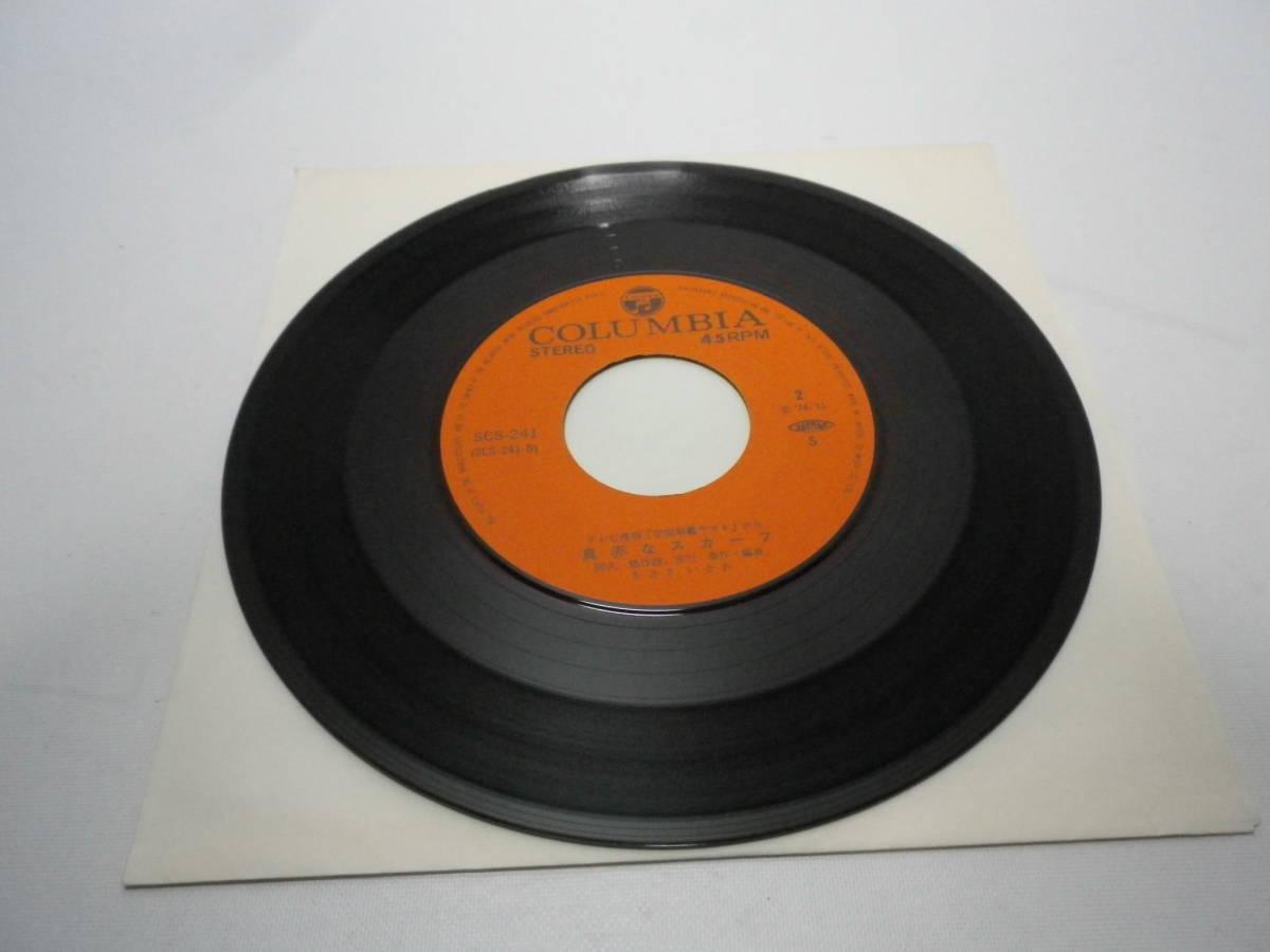 【EP17cmレコード盤】「宇宙戦艦ヤマト/真赤なスカーフ~ささき いさお」日本コロムビア 1974【送料無料】「じいじのお店」00600219_画像5