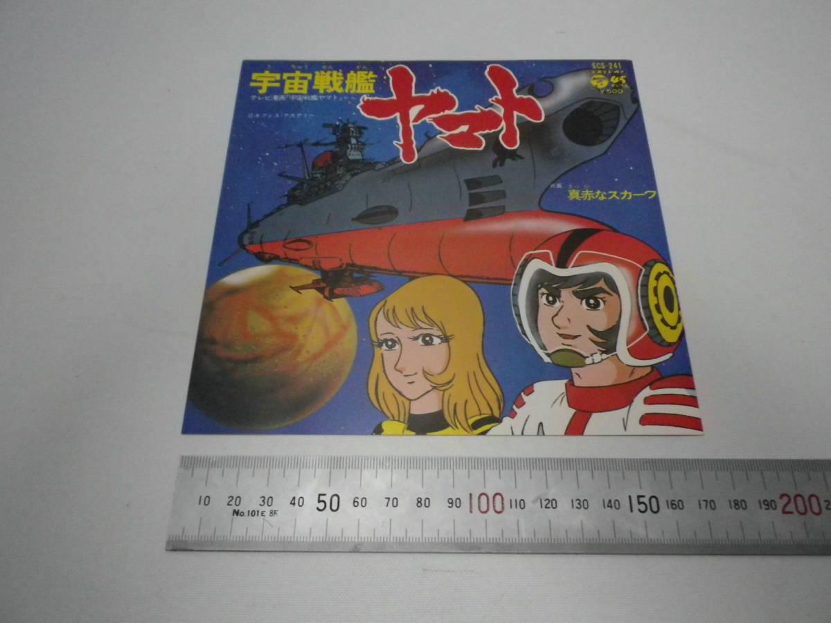 【EP17cmレコード盤】「宇宙戦艦ヤマト/真赤なスカーフ~ささき いさお」日本コロムビア 1974【送料無料】「じいじのお店」00600219_画像7