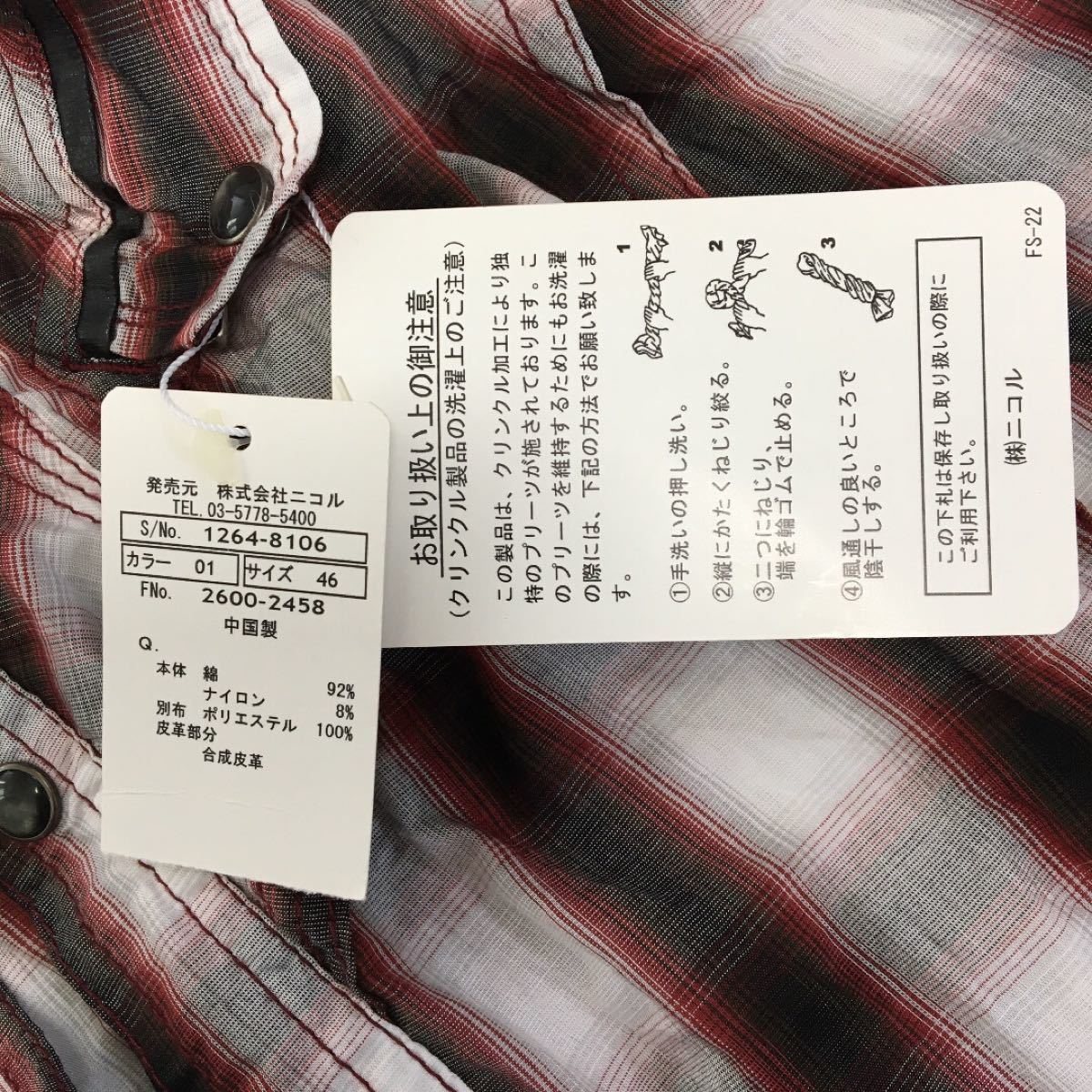 NICOLE CLUB FOR MEN チェック柄半袖シャツ