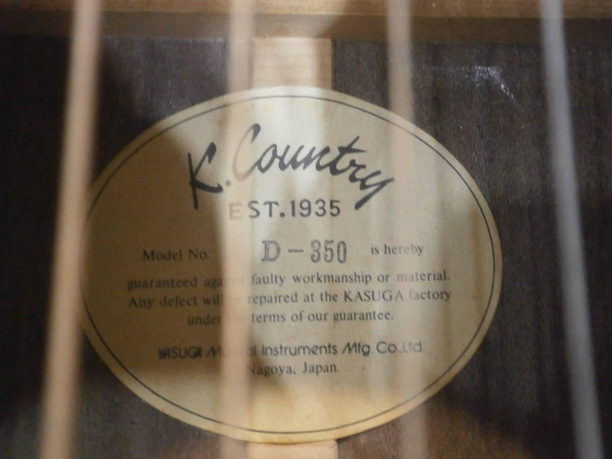【中古】KASUGA K.Country EST.1935 D-350 K-カントリー アコーステックギター _画像4
