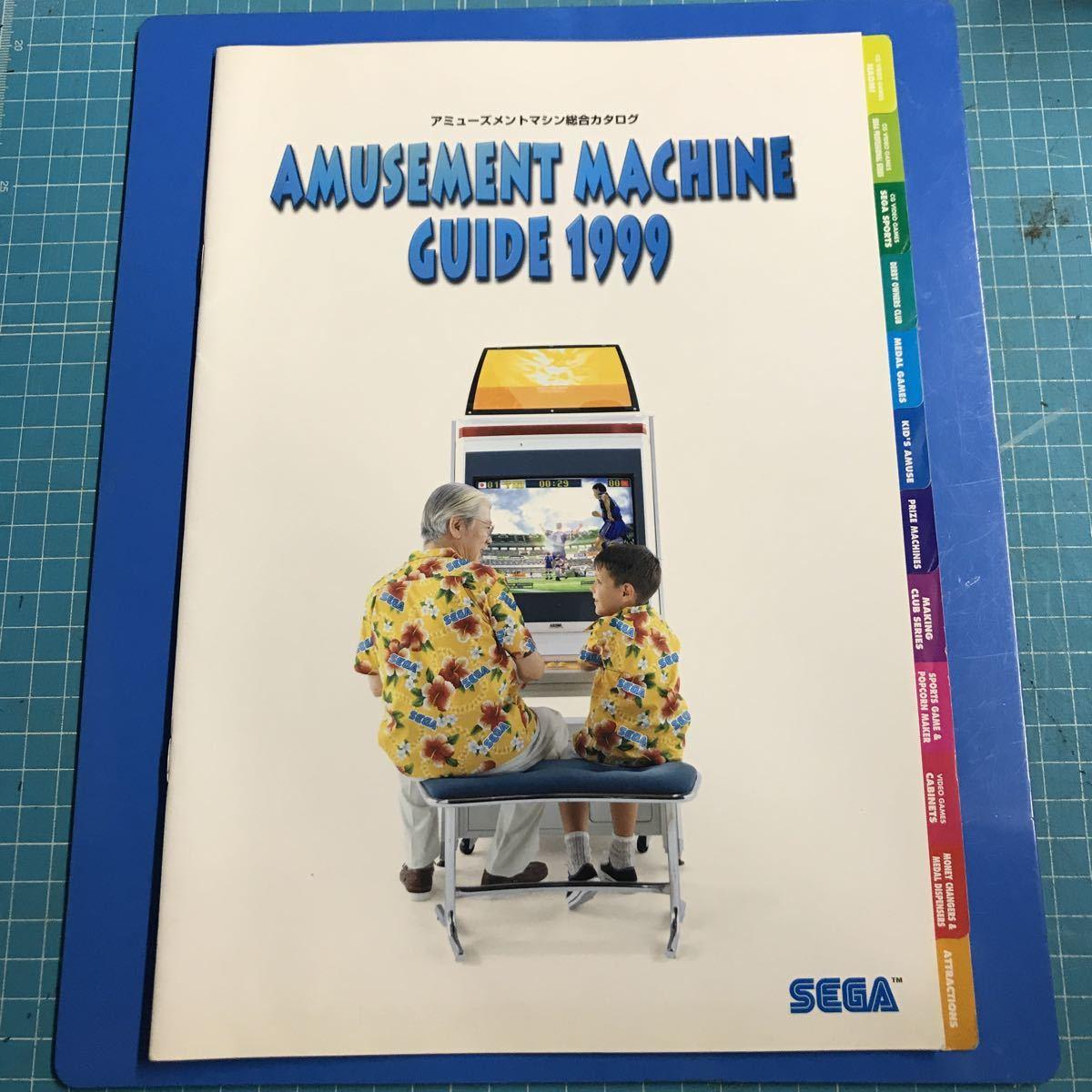 No.756 アーケードゲーム SEGA 1999年 アミューズメントマシン総合カタログ 全26ページ 業務用 非売品 カタログ セガ_画像1