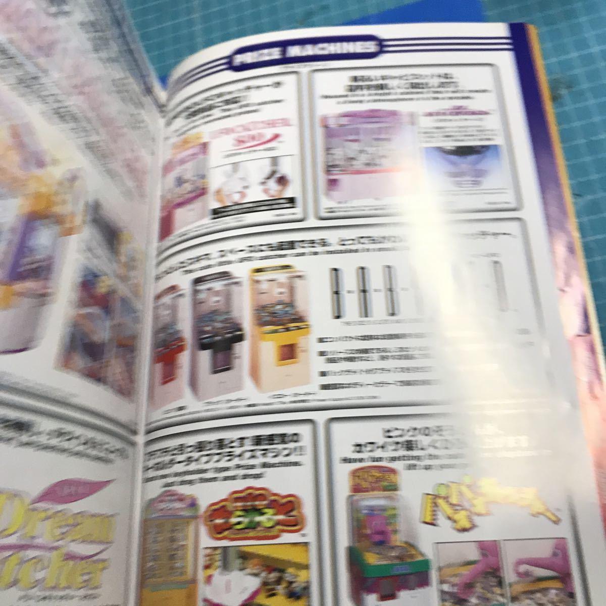No.756 アーケードゲーム SEGA 1999年 アミューズメントマシン総合カタログ 全26ページ 業務用 非売品 カタログ セガ_画像8