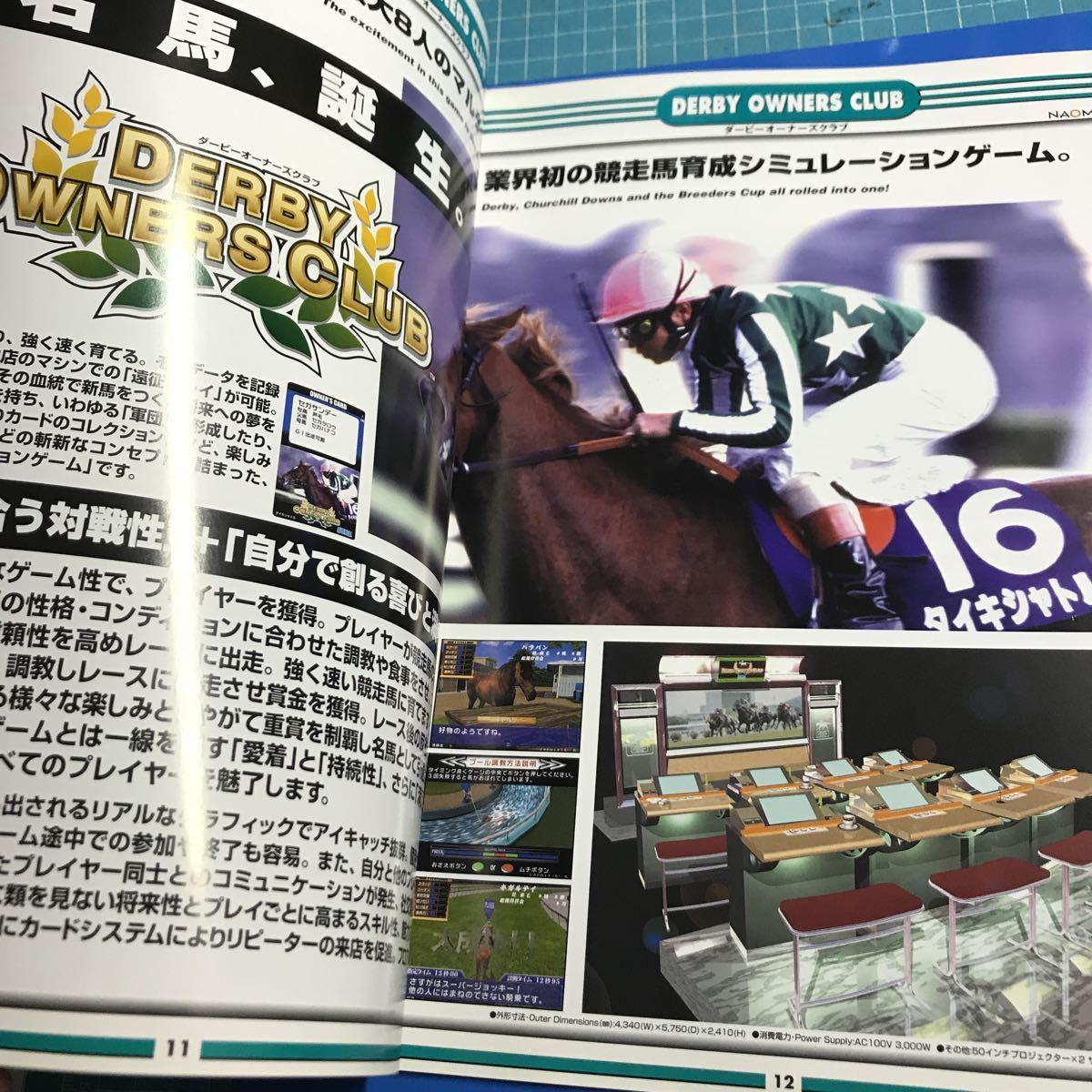 No.756 アーケードゲーム SEGA 1999年 アミューズメントマシン総合カタログ 全26ページ 業務用 非売品 カタログ セガ_画像6