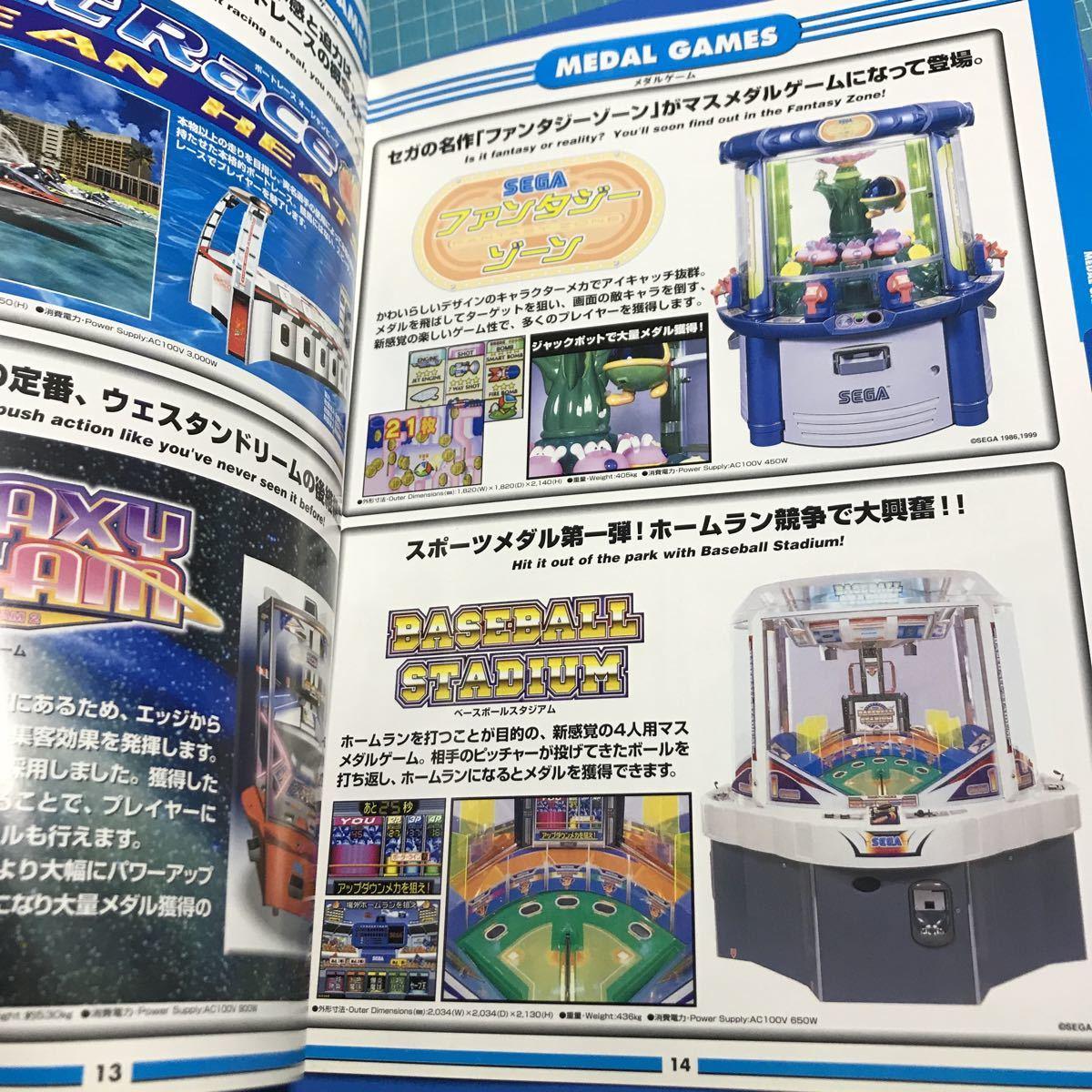 No.756 アーケードゲーム SEGA 1999年 アミューズメントマシン総合カタログ 全26ページ 業務用 非売品 カタログ セガ_画像7