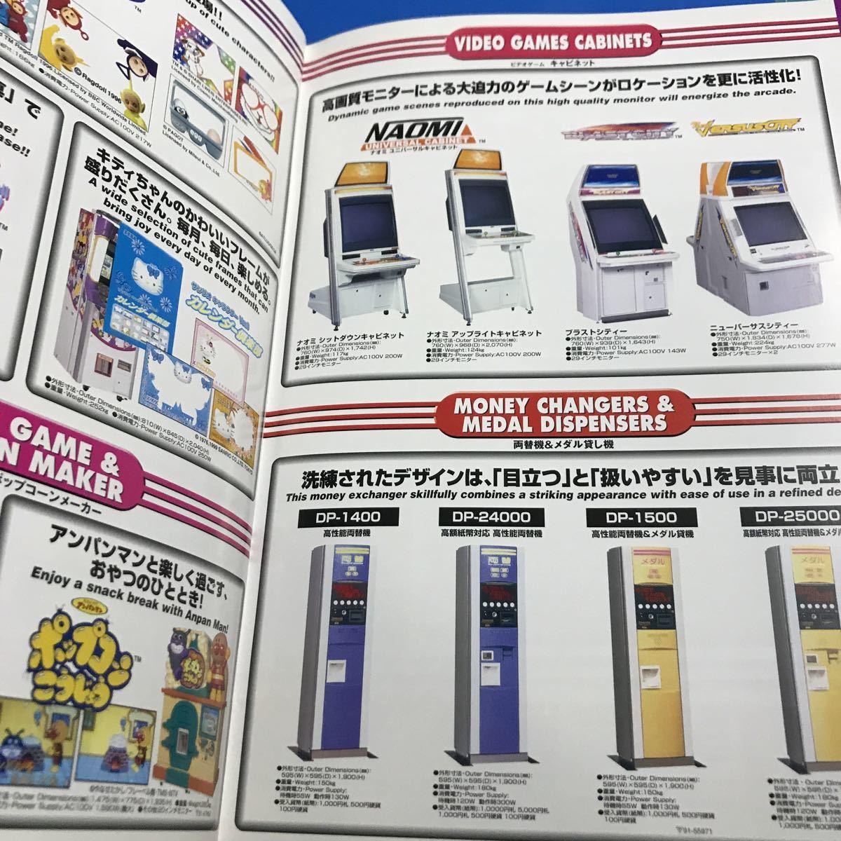 No.756 アーケードゲーム SEGA 1999年 アミューズメントマシン総合カタログ 全26ページ 業務用 非売品 カタログ セガ_画像9