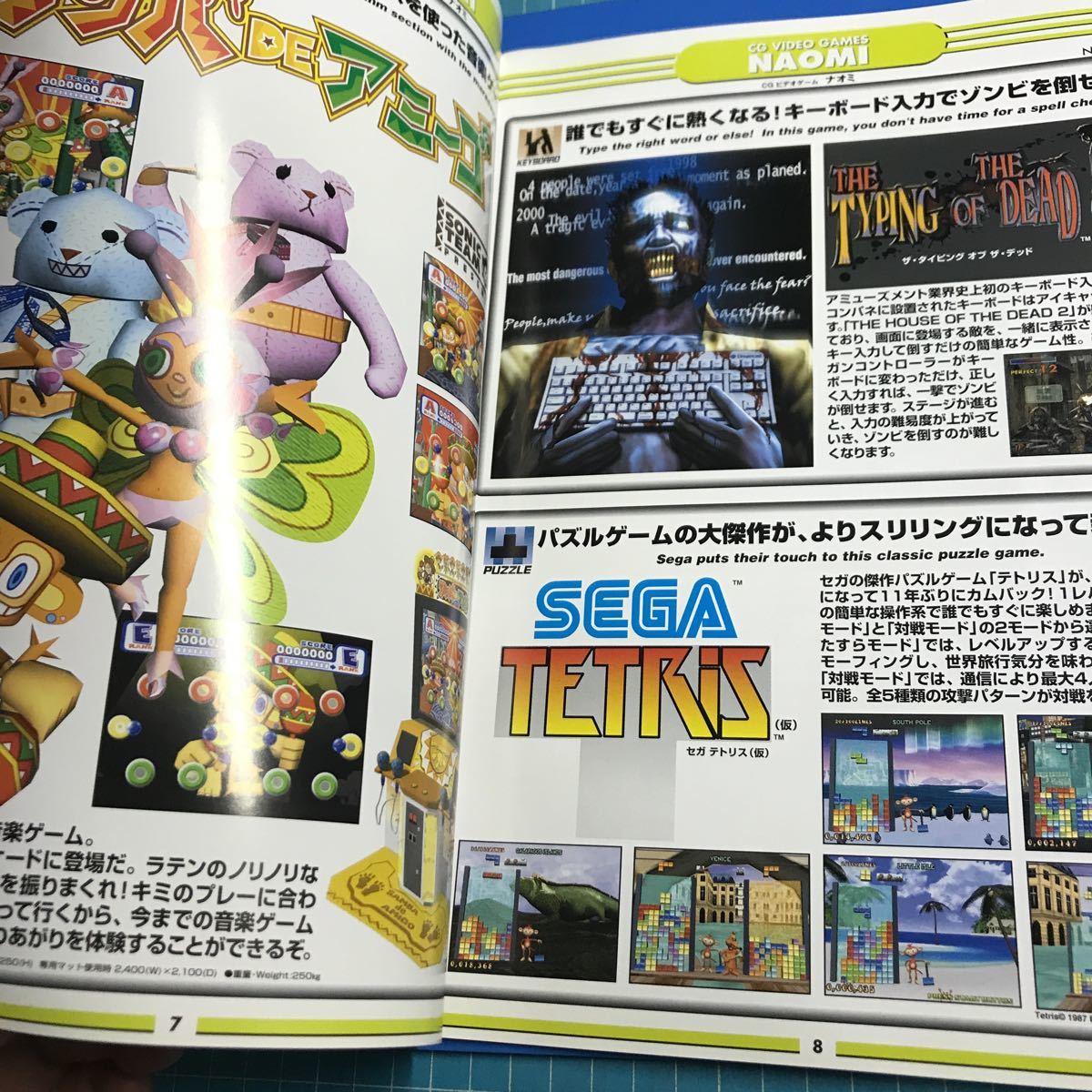 No.756 アーケードゲーム SEGA 1999年 アミューズメントマシン総合カタログ 全26ページ 業務用 非売品 カタログ セガ_画像4