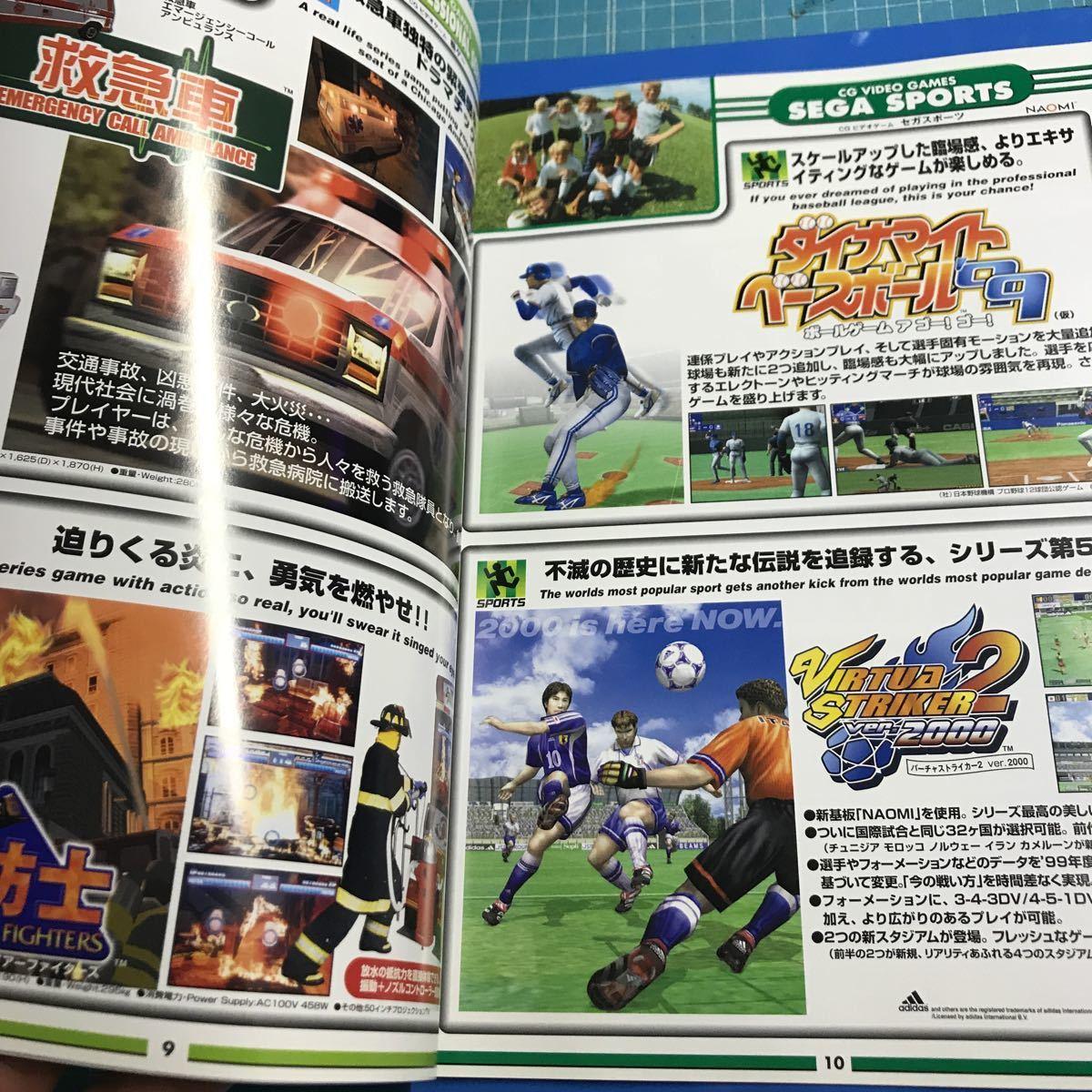 No.756 アーケードゲーム SEGA 1999年 アミューズメントマシン総合カタログ 全26ページ 業務用 非売品 カタログ セガ_画像5
