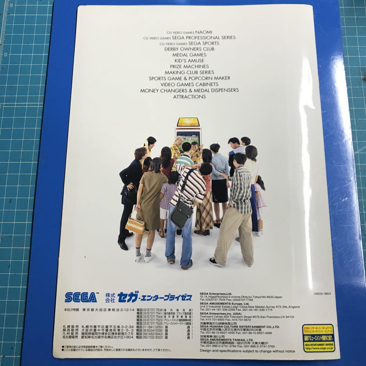 No.756 アーケードゲーム SEGA 1999年 アミューズメントマシン総合カタログ 全26ページ 業務用 非売品 カタログ セガ_画像10