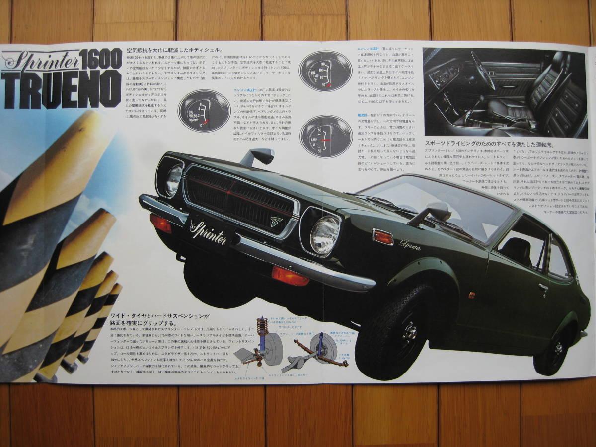 旧車カタログ トヨタ スプリンター トレノ 初代TE27型 四つ折りパンフレット (昭和47年4月版)_画像2