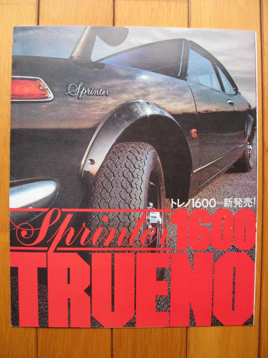 旧車カタログ トヨタ スプリンター トレノ 初代TE27型 四つ折りパンフレット (昭和47年4月版)_画像1