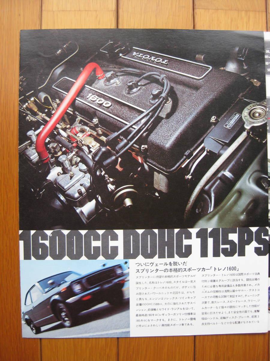 旧車カタログ トヨタ スプリンター トレノ 初代TE27型 四つ折りパンフレット (昭和47年4月版)_画像3