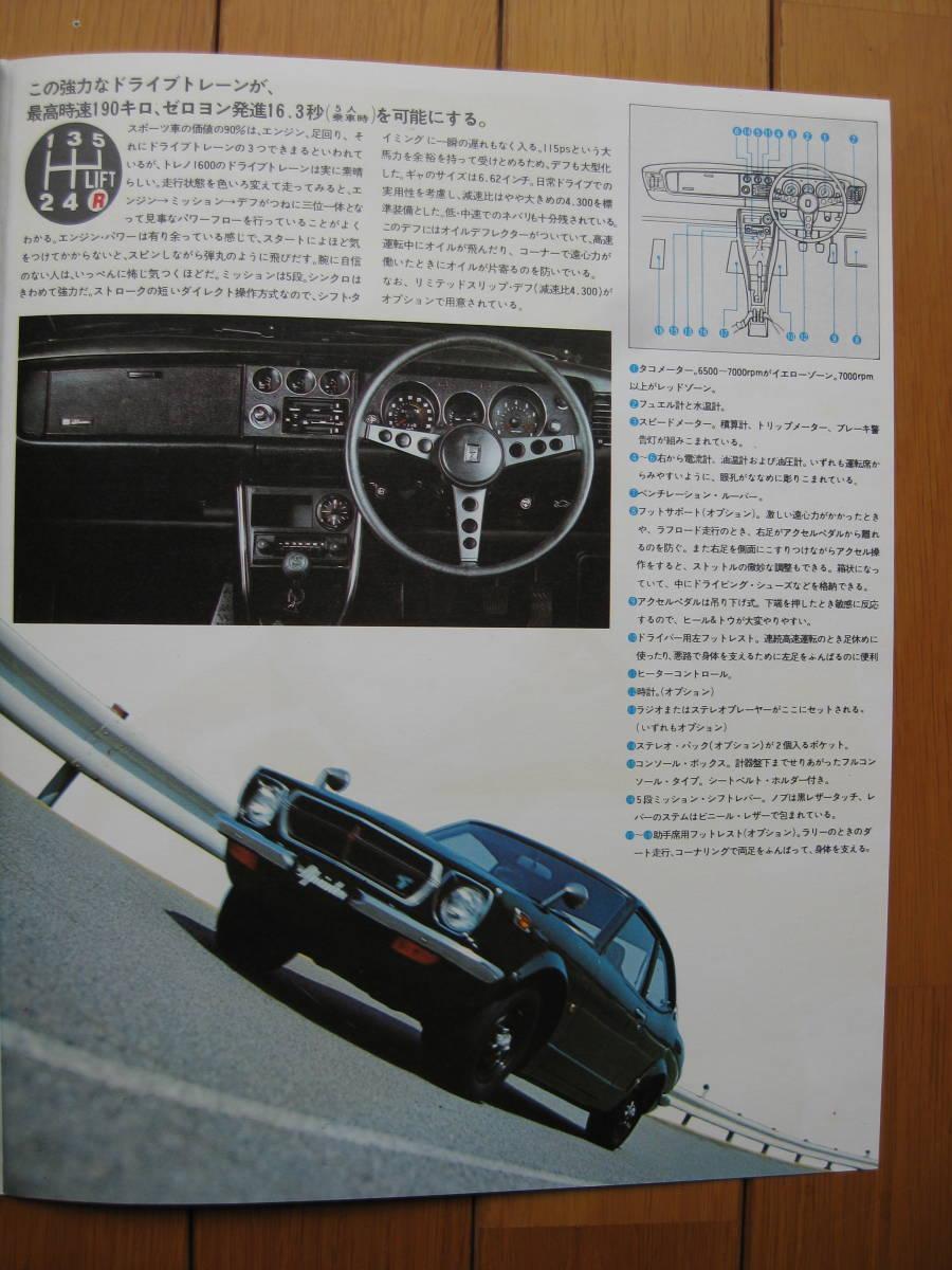 旧車カタログ トヨタ スプリンター トレノ 初代TE27型 四つ折りパンフレット (昭和47年4月版)_画像5