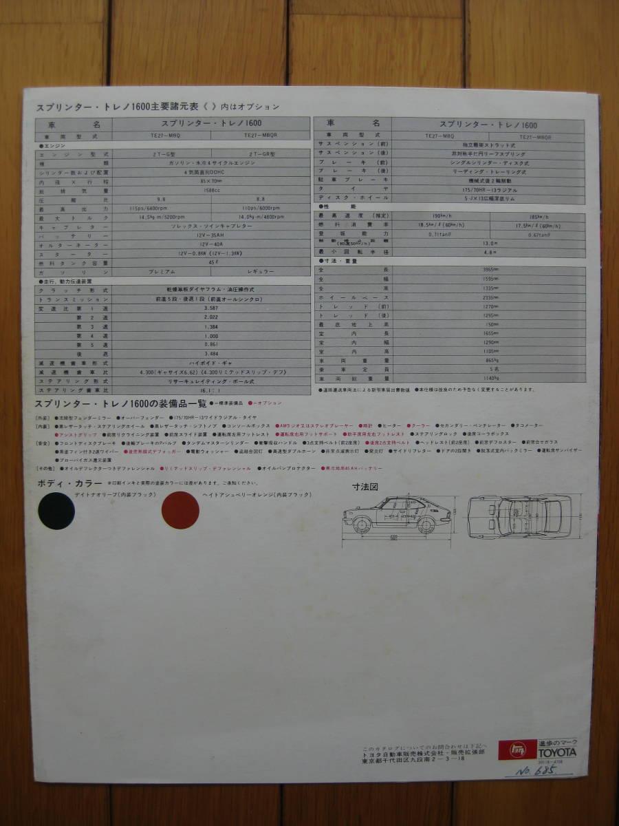 旧車カタログ トヨタ スプリンター トレノ 初代TE27型 四つ折りパンフレット (昭和47年4月版)_右下に書き込み(№685)