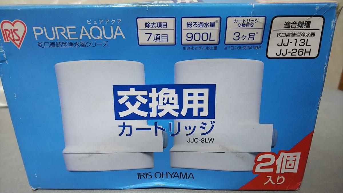 アイリスオーヤマ 交換用カートリッジ 4個 JJC-3LW