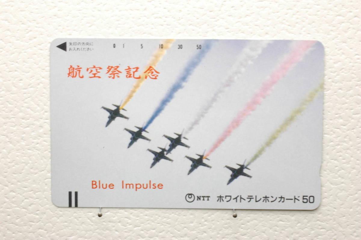 ★未使用品テレホンカード 航空祭記念 Blue impulse ブルーインパルス 50度数★_画像1