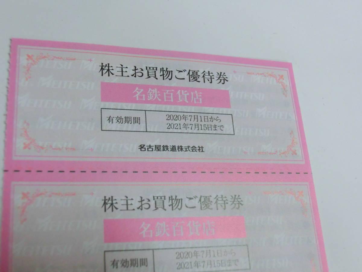 ♪最新 名鉄 名古屋鉄道 株主優待 名鉄百貨店 お買物ご優待券 割引券 6枚組 9セットあり♪_画像2