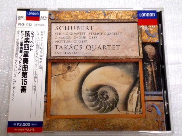 CD シューベルト 弦楽四重奏曲15番,ピアノ三重奏曲 ノットゥルノ/タカーチ弦楽四重奏団,ヘフリガー/POCL-1723_画像1