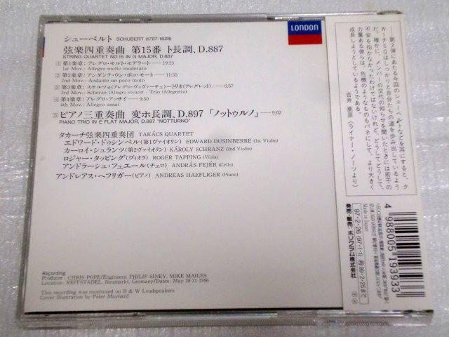 CD シューベルト 弦楽四重奏曲15番,ピアノ三重奏曲 ノットゥルノ/タカーチ弦楽四重奏団,ヘフリガー/POCL-1723_画像2