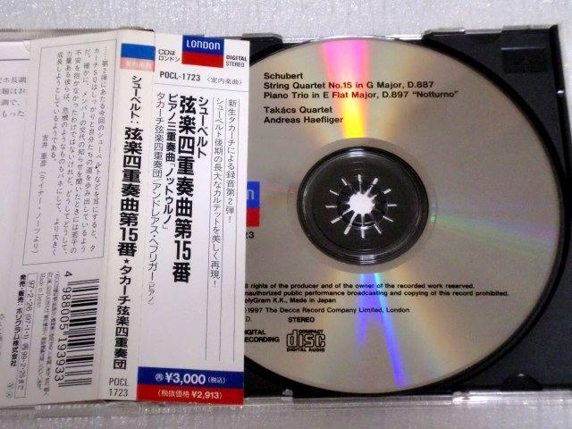 CD シューベルト 弦楽四重奏曲15番,ピアノ三重奏曲 ノットゥルノ/タカーチ弦楽四重奏団,ヘフリガー/POCL-1723_画像3