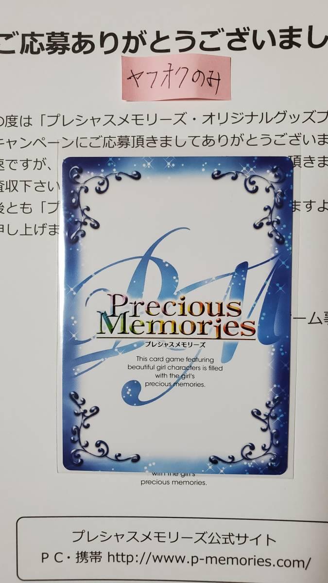 プレシャスメモリーズ あの日見た花の名前を僕達はまだ知らない。 01-008b 安城鳴子 直筆サイン カード _画像2