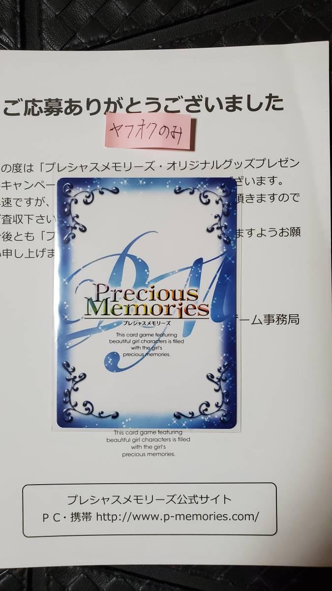 プレシャスメモリーズ ガールズ&パンツァー 01-030b 五十鈴華 直筆サイン カード _画像2