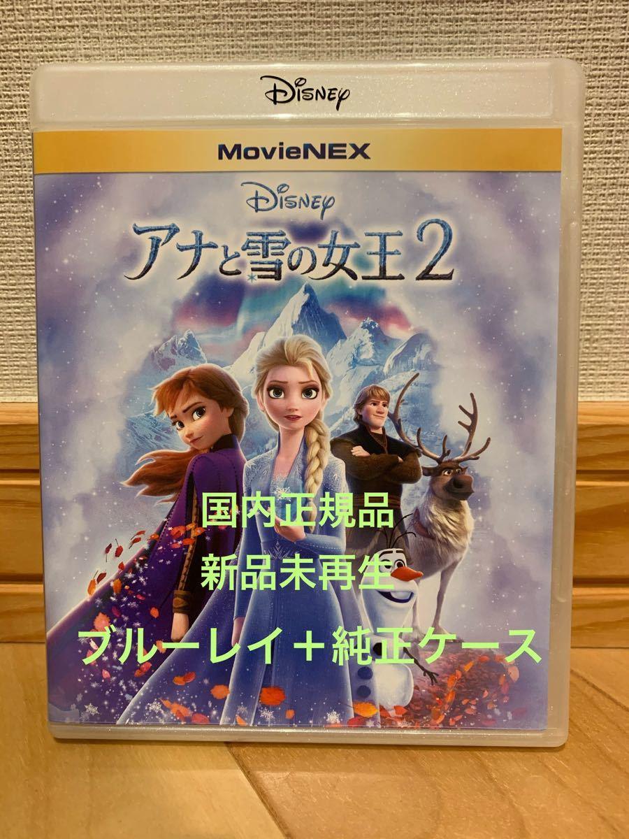 アナと雪の女王2 ブルーレイ+純正ケース【国内正規版】