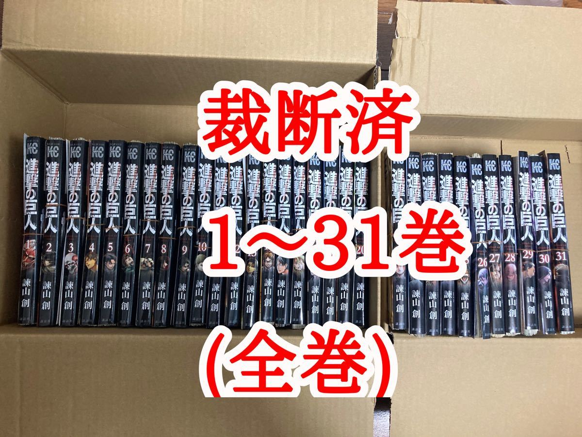 進撃の巨人 全巻 1〜31巻 裁断済