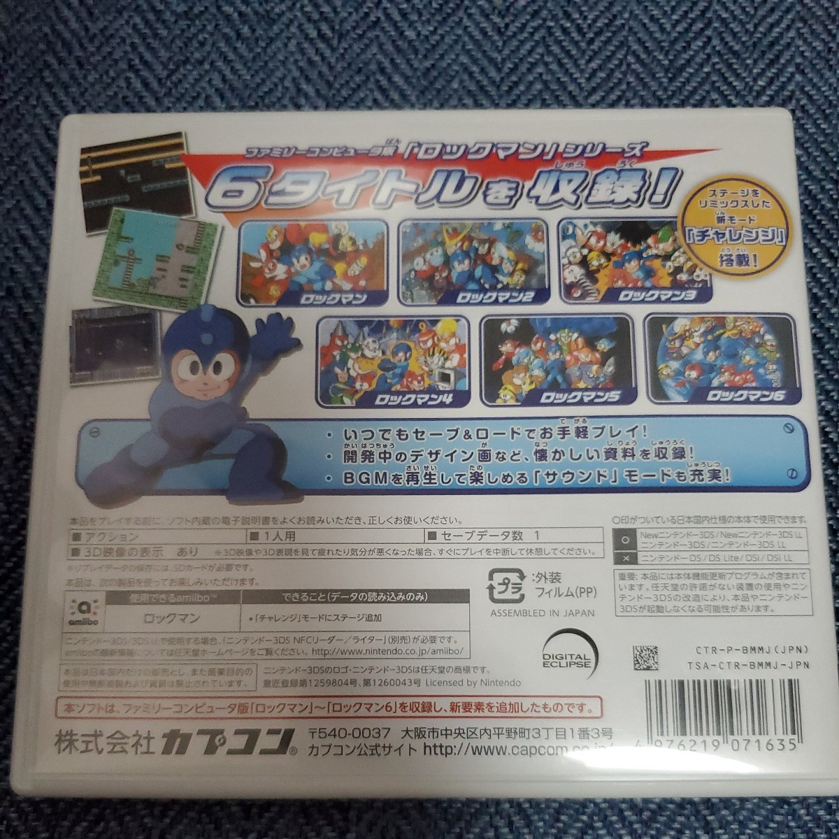 Nintendo3DS用ソフト ロックマン クラシックコレクション