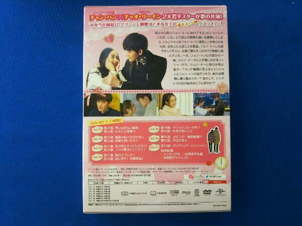 DVD お昼12時のシンデレラ DVD-SET3_画像2