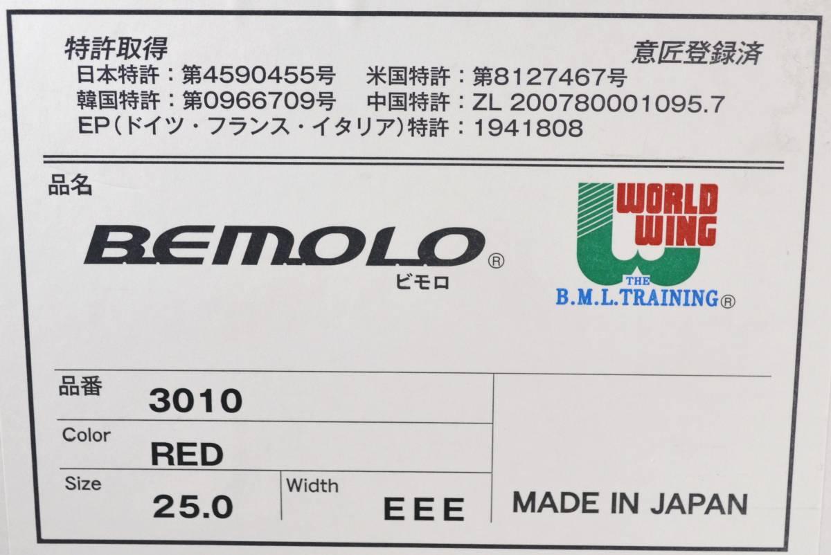 【新品/25cm/送料込】ビモロ/BEMOLO■3010■ランニングシューズ■日本製■袋付き