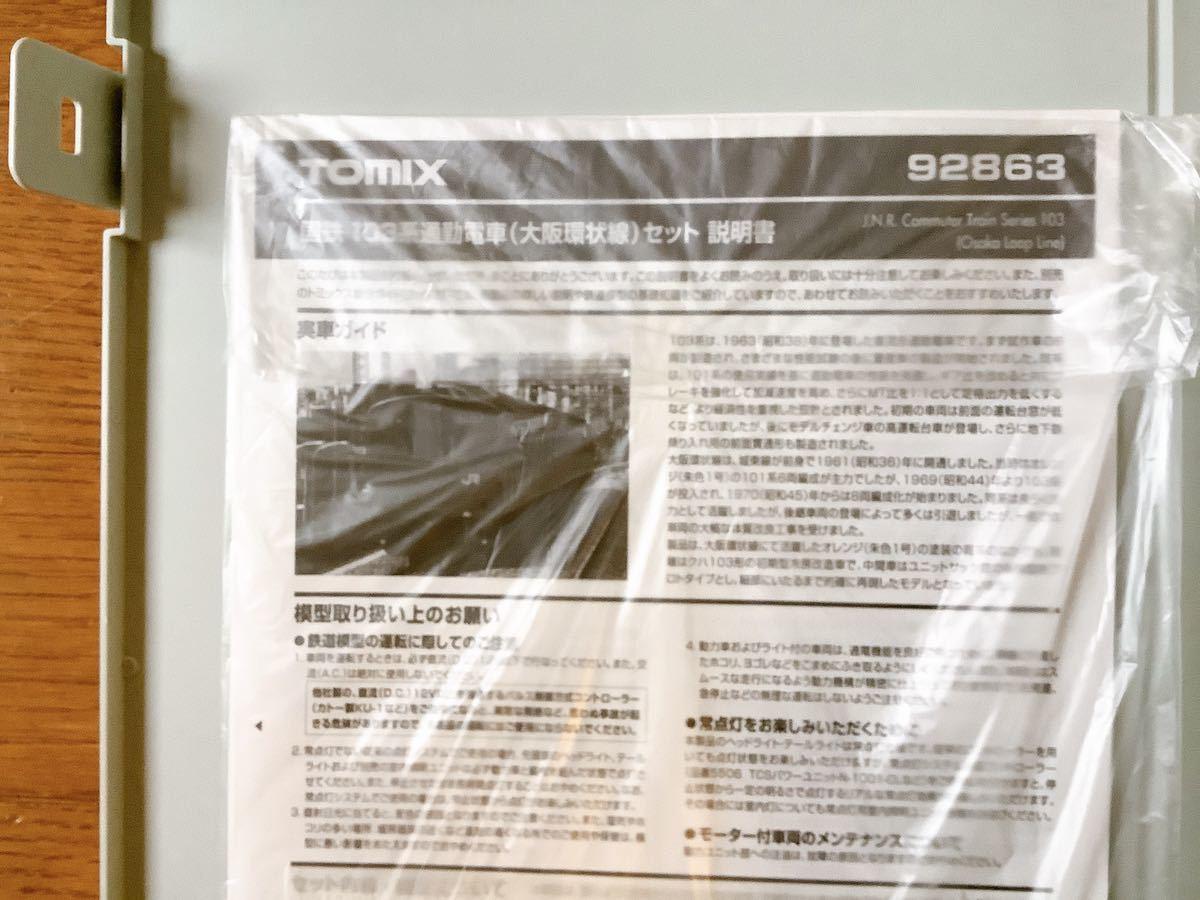 新品同様 TOMIX トミックス 92863 国鉄103系通勤電車 大阪環状線 8両セット_画像5