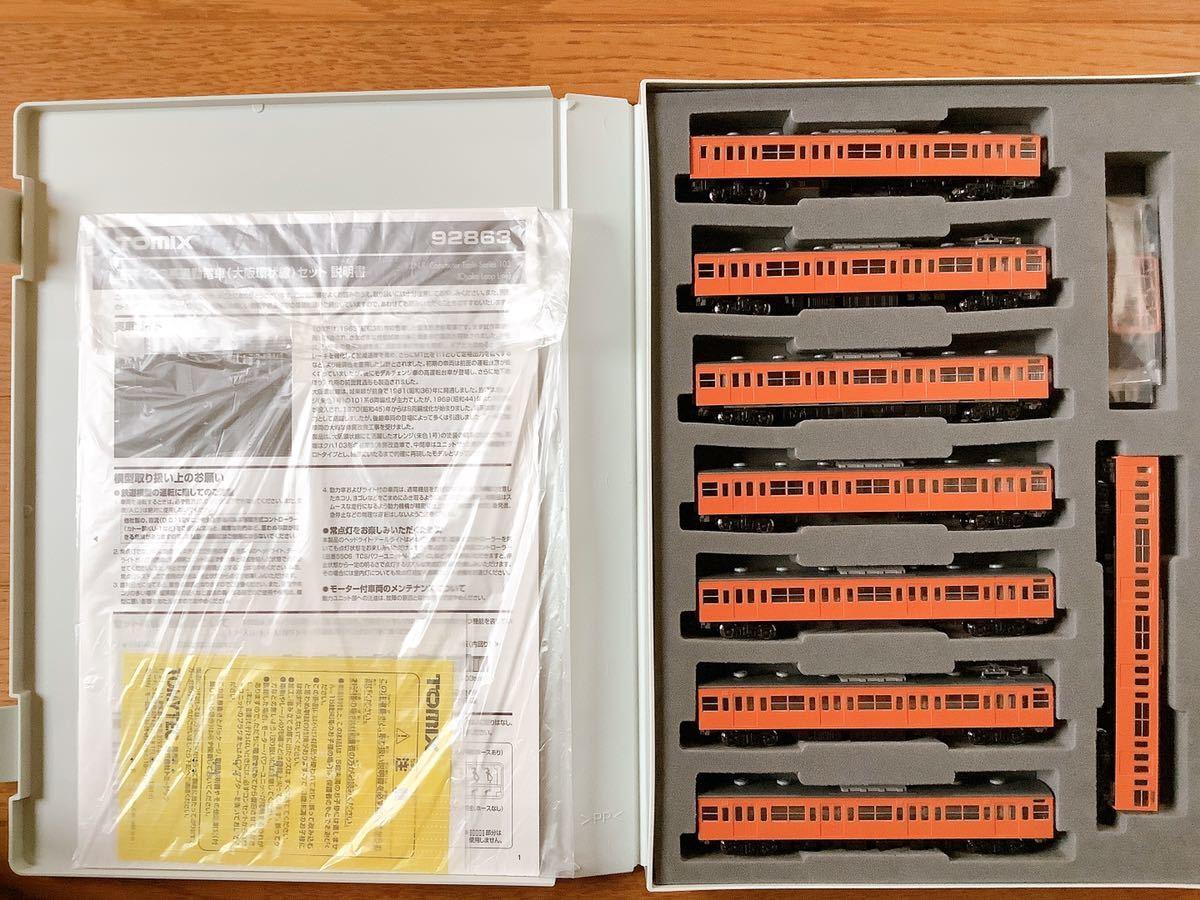新品同様 TOMIX トミックス 92863 国鉄103系通勤電車 大阪環状線 8両セット_画像1