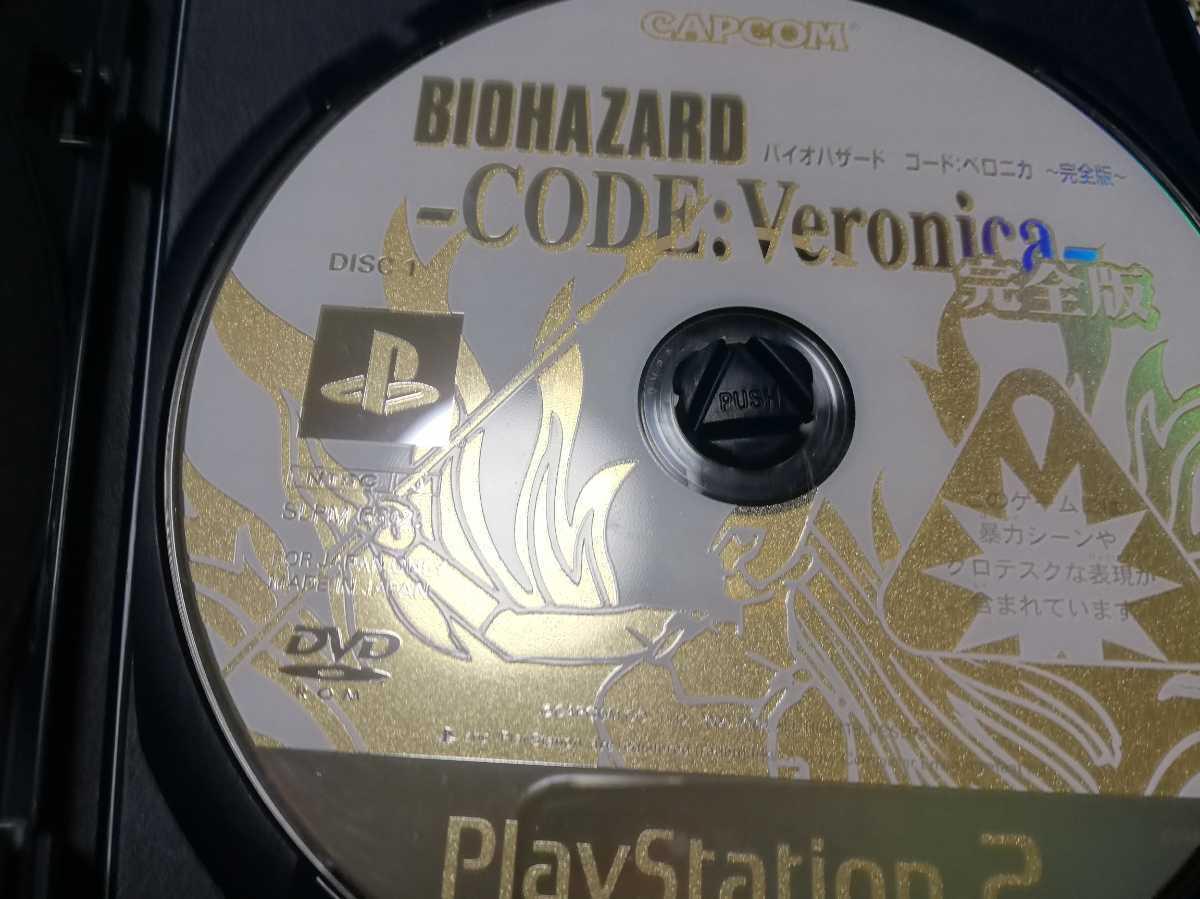 バイオハザード4 バイオハザード コードベロニカ 2本セット/biohazard4 CODE:Veronica カプコン プレイステーション2
