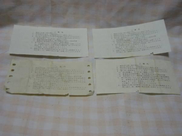 p TK 使用済み券 小田急電鉄 昭和55 56 特別急行券 _画像2