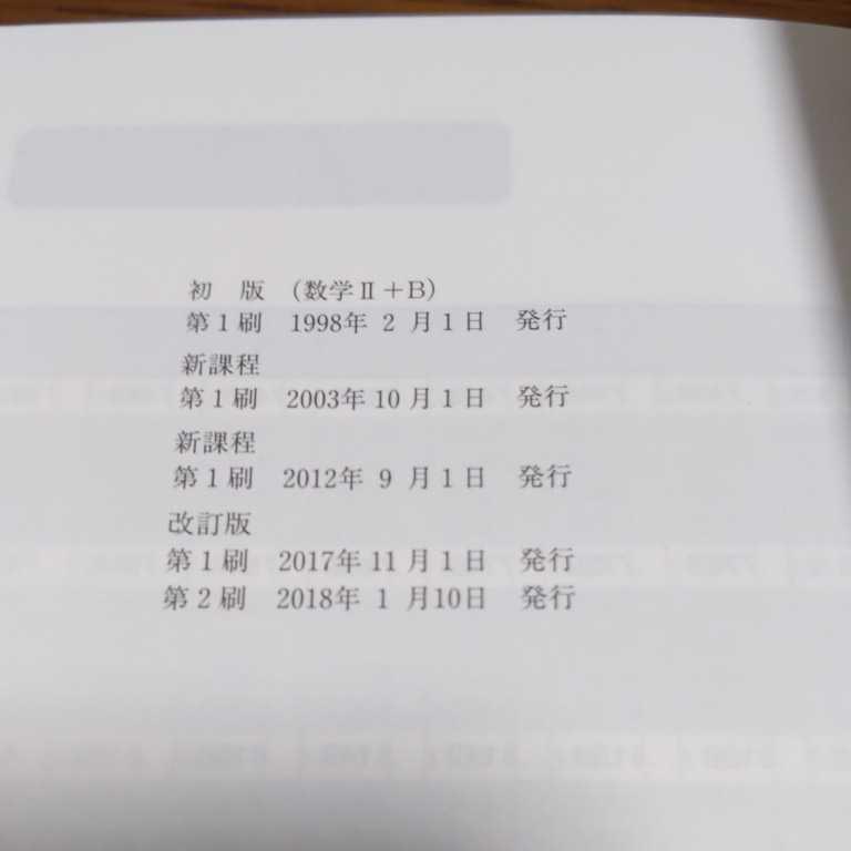 改訂版 教科書傍用 クリアー数学Ⅱ+B 問題集と解答編セット ★未使用 ★送料込み