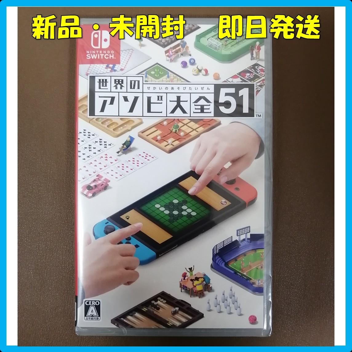 【新品・未開封】世界のアソビ大全51 Switch